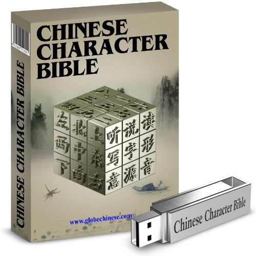 Learn Chinese Characters - Chinese Character Bible 10.0 on a USB Stick -