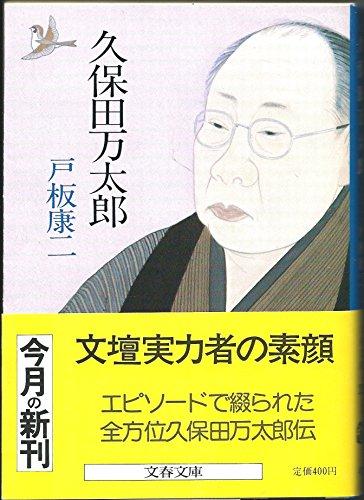 久保田万太郎 (文春文庫 (292‐2))