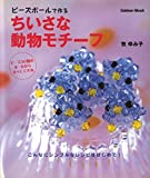 3D Bead Disney Tsum Tsum Animal Doll - How To Make Japanese Beading Pattern Book