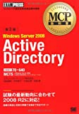 MCP教科書 Windows Server 2008 Active Directory(試験番号:70-640)第2版