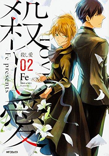 殺し愛2 (MFコミックス ジーンシリーズ)