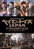 """ベイビーレイズJAPAN 5th Anniversary LIVE BOX 『野外ワンマン3連戦""""晴れも!雨も!大好き!!""""』 [Blu-ray]"""