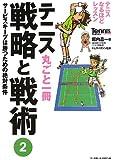 テニス丸ごと一冊戦略と戦術〈2〉サービスキープは勝つための絶対条件 (テニスなるほどレッスン)