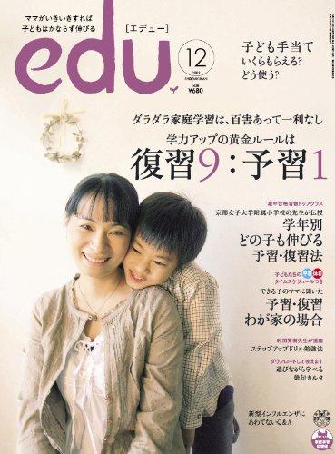 edu ( エデュー ) 2009年 12月号 [雑誌]