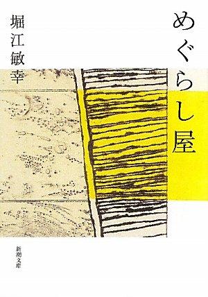 めぐらし屋 (新潮文庫)