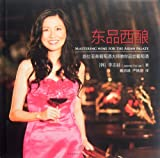 Mastering Wine for the Asian Palate (Chinese Edition)