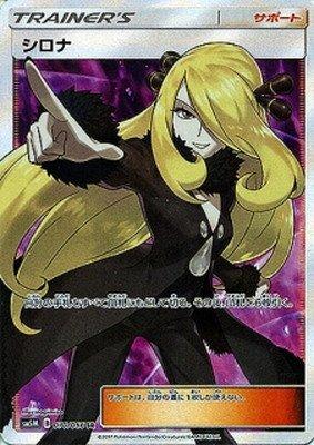ポケモンカードゲーム/PK-SM5M-070 シロナ SR