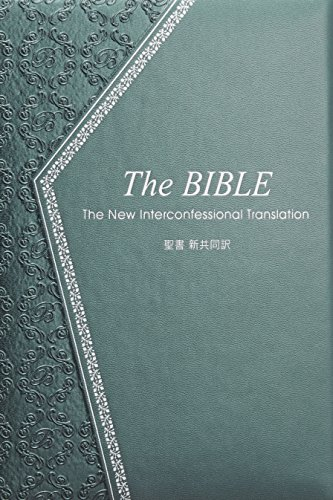 聖書 新共同訳[中型聖書]