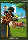ゼルダの伝説 大地の汽笛 (任天堂公式ガイドブック)