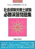 社会保険労務士試験必勝演習問題集〈平成20年版〉