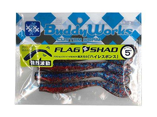 つかまえるテメリティスクラップブックBuddyWorks(バディーワークス) バディーワークス FLAG SHAD5 BRI アカハライワシ