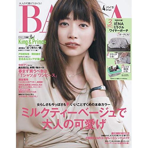 BAILA 2019年4月号 表紙画像