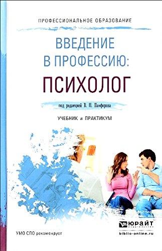 Vvedenie v professiyu: psiholog. Uchebnik i praktikum dlya SPO ebook