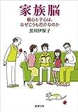 家族脳: 親心と子心は、なぜこうも厄介なのか (新潮文庫)