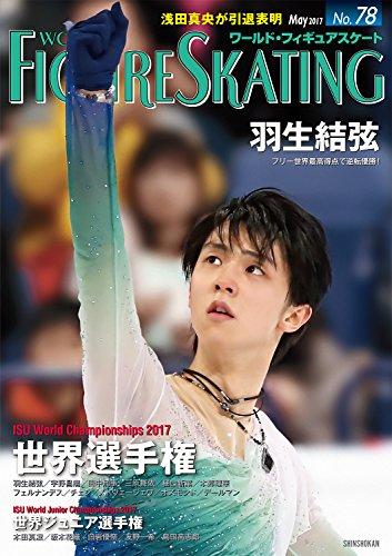 ワールド・フィギュアスケート 78