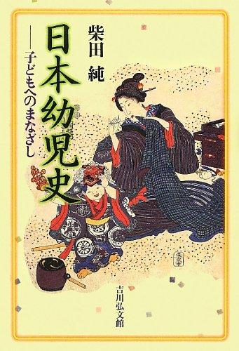 日本幼児史―子どもへのまなざし