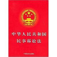 中華人民共和國刑事訴訟法