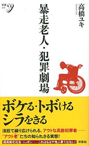 暴走老人・犯罪劇場 (新書y)