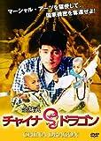 チャイナ・ドラゴン LBXC-802 [DVD]