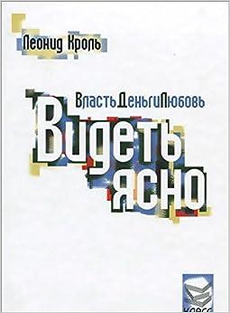 Book VlastDengiLyubov. Videt yasno