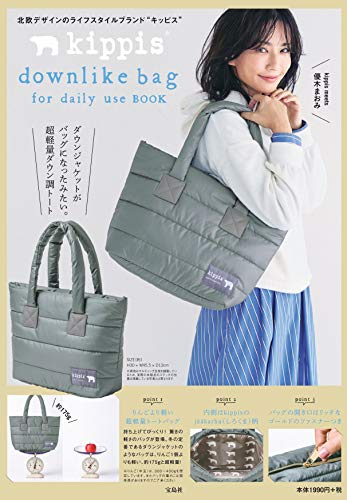 kippis downlike bag for daily use BOOK 画像 A