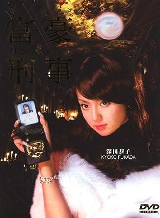 Fugoh Keiji Season 1