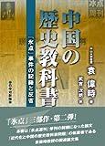 中国の歴史教科書問題―『氷点』事件の記録と反省