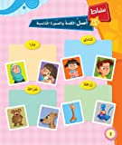 ICO Learn Arabic Textbook: KG Level [Paperback]