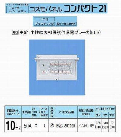 パナソニック コスモパネルコンパクト21 標準タイプ リミッタースペースなし 50A10+2 BQR85102 B008BOEABC