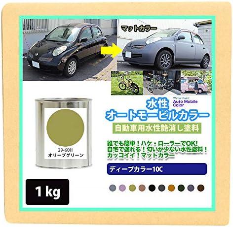 水性オートモービルカラー 29-60H オリーブグリーン 1kg / 艶消し 水性塗料 つや消し 車