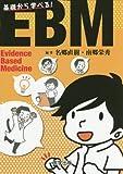 基礎から学べる!EBM