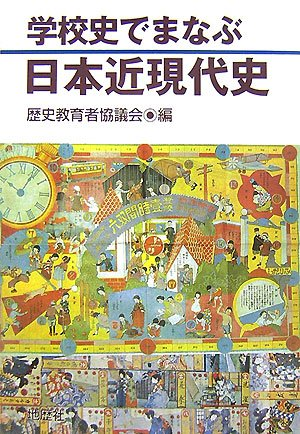 Download Japan modern history to learn in school history (2007) ISBN: 4885271800 [Japanese Import] pdf