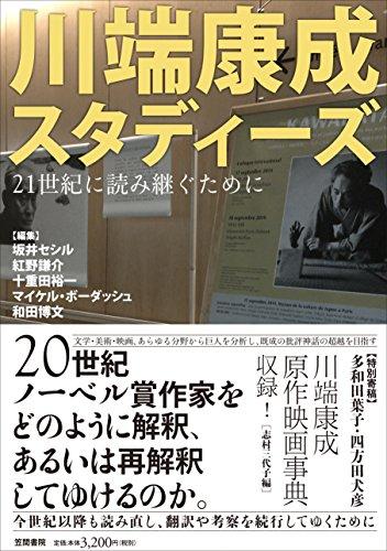 川端康成スタディーズ: 21世紀に読み継ぐために