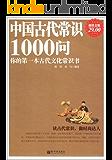 中国古代常识1000问(超值金版) (家庭珍藏经典畅销书系:超值金版)