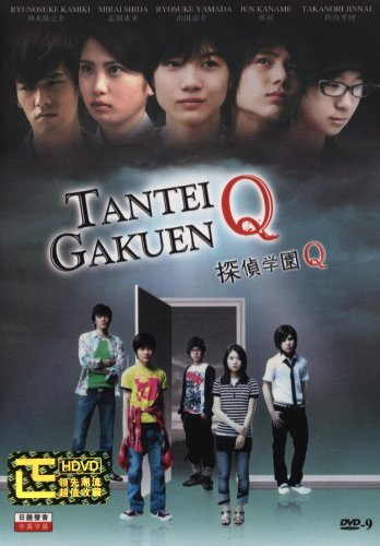 Japanese Drama : Tantei Gakuen Q w/ English Subtitle