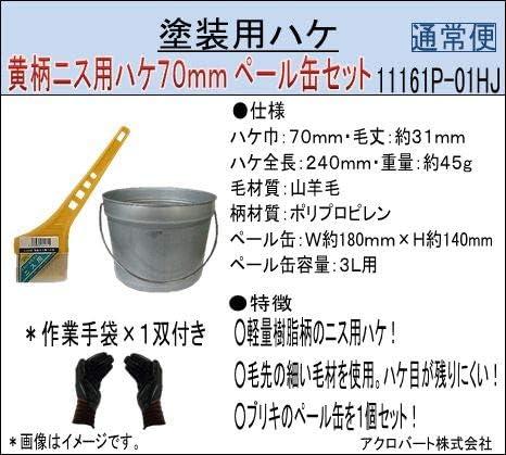 ペール缶付き黄柄ニス用ハケ70mm(作業手袋付き)通常便