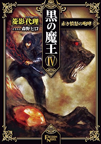 黒の魔王Ⅳ 赤き憤怒の咆哮 (フリーダムノベル)