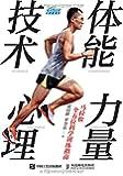 马拉松全方位科学训练指南:体能、力量、技术、心理