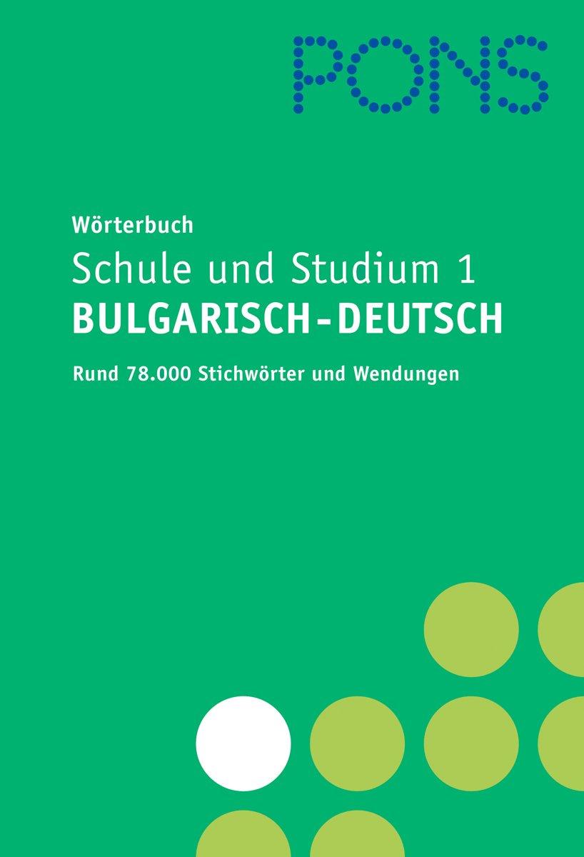 PONS Wörterbuch für Schule und Studium/Bulgarisch: Bulgarisch-Deutsch. Neubearbeitung