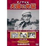 エノケンの天国と地獄 〔DVD〕 KHD-011