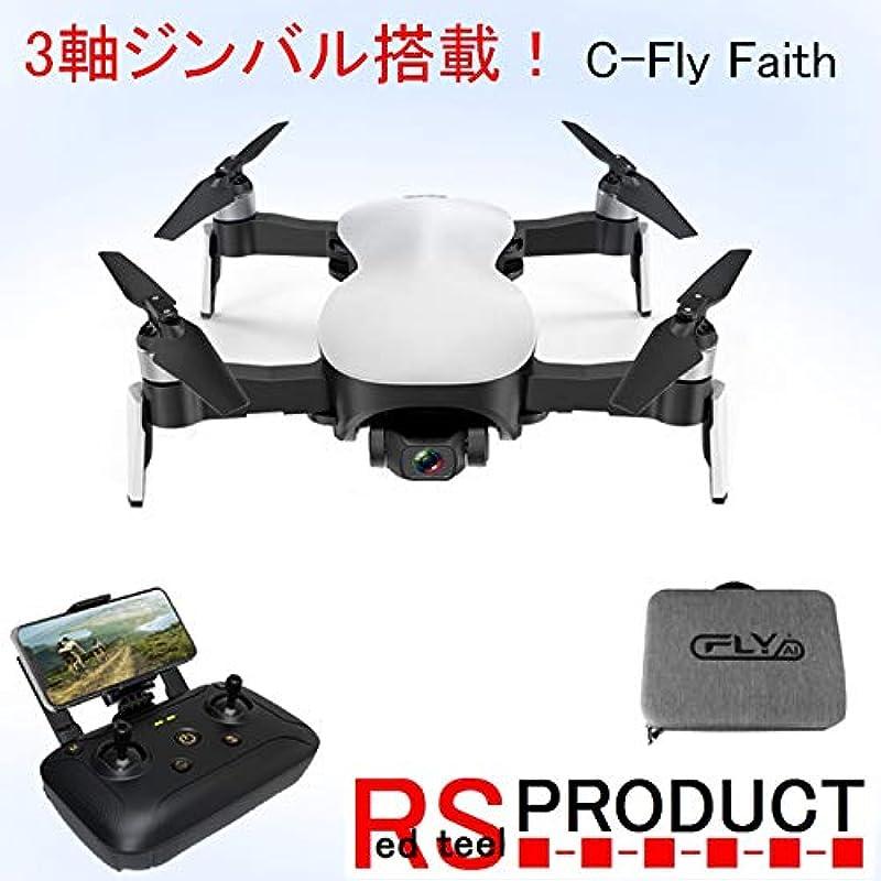 【신형】C-fly faith 페이스【3축 진 발 탑재】2km비행 GPS드로(draw)《》 초고화질 카메라 부착 【전용 케이스】 일본어 Mavic Air SPARK Dream JJRC X9