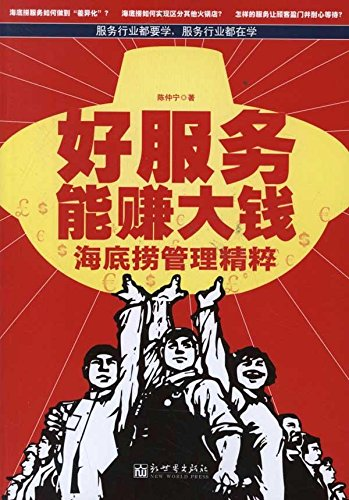 Books 9787510425127 Genuine good service can make big money : sea fishing to teach you how to make big money(Chinese Edition)