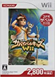 Survival Kids Wii (Konami the Best) [Japan Import]