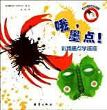 Oh, Ink Dots: To Learn Drawing with Ink Dots (Chinese Edition) by ge de lai na ?uo sa mei er (2011) Paperback