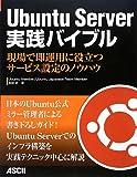 Ubuntu Server 実践バイブル 現場で即運用に役立つサービス設定のノウハウ