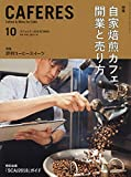 CAFERES 2018年 10 月号 [雑誌]