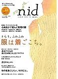 nid【ニド】 vol.41ニッポンのイイトコドリを楽しもう。 服は着ごこち。 (Musashi Mook)