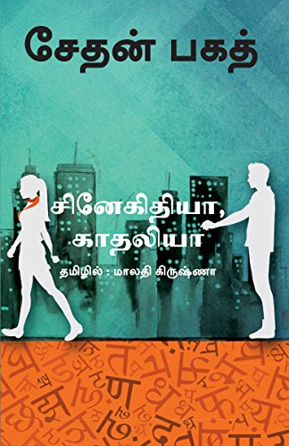 Half Girlfriend (Tamil) (Tamil Edition) - Kindle edition by