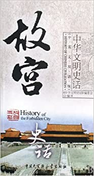 Book The History of Forbidden City-Chinese History and Culture-Bilingual Edition (Chinese Edition)