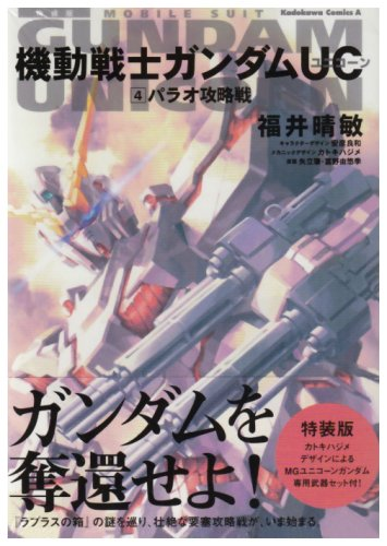 Price comparison product image Mobile Suit Gundam UC (4) Palau capture war Special Edition (MG Unicorn set with weapon) (Kadokawa Comics Ace 189-4) (2008) ISBN: 4047150185 [Japanese Import]